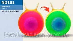 Мяч для фитнеса ND101 (80шт) цвет Разноцвет, рожки, 45см 350г