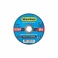 Круг отрезной по металлу Alloid 41 14 А 125x1,0x22,23 мм (W12510-M)