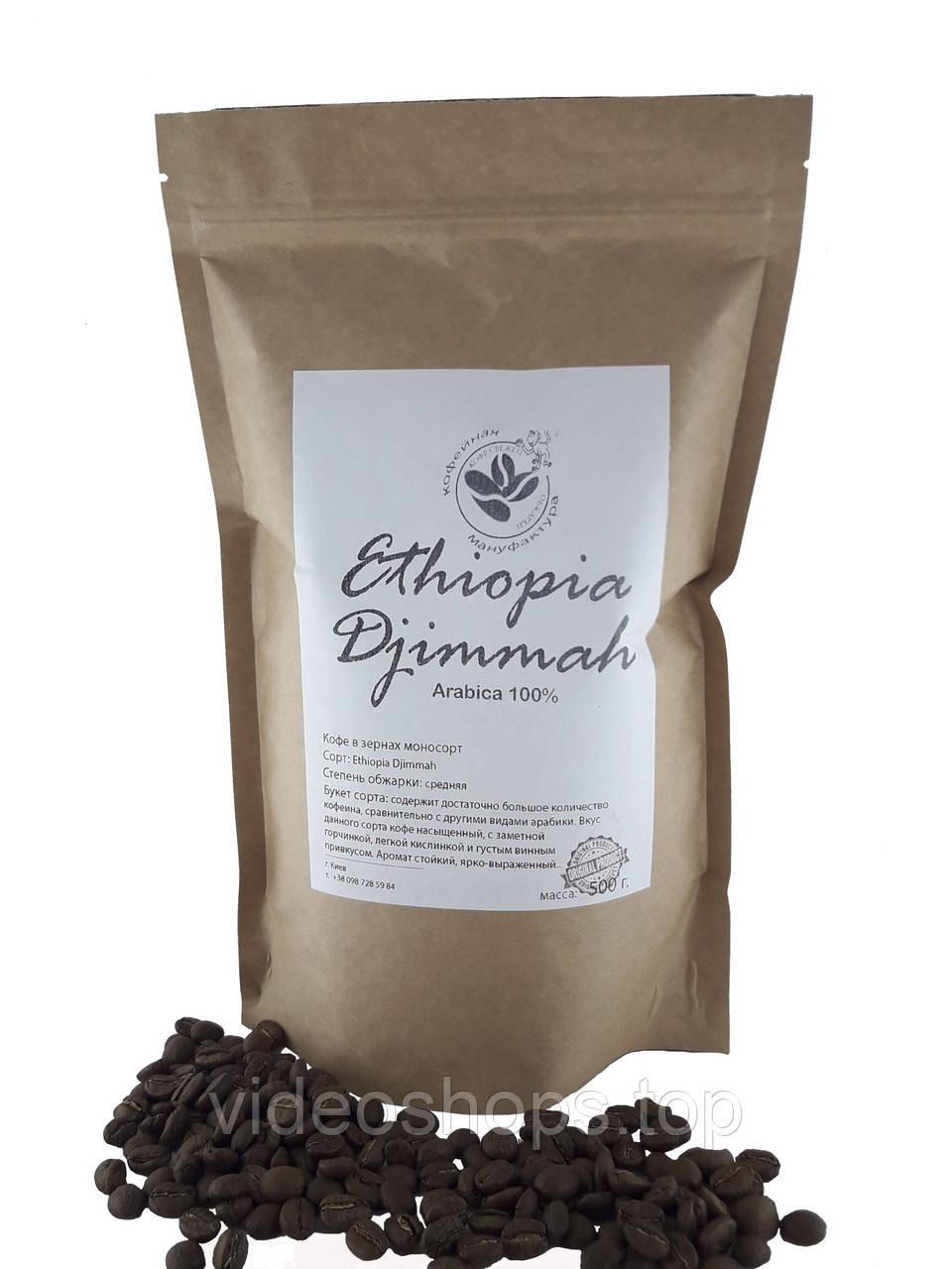 Кофе в зернах  Ethiopia Djimmah (100% арабика) 500г