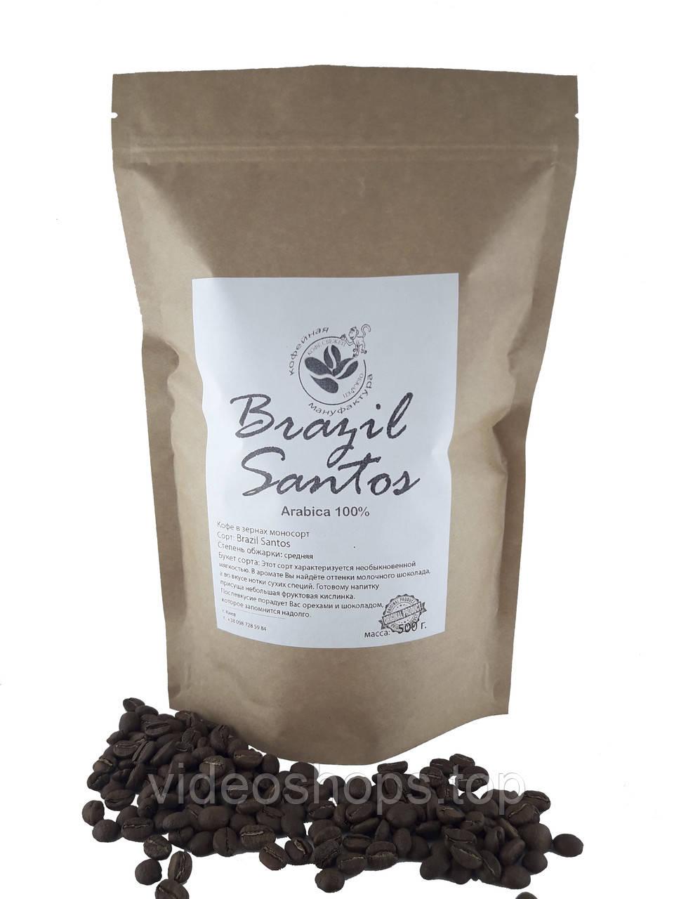 Кофе в зернах  Brasilia Santos(100% арабика) 500г