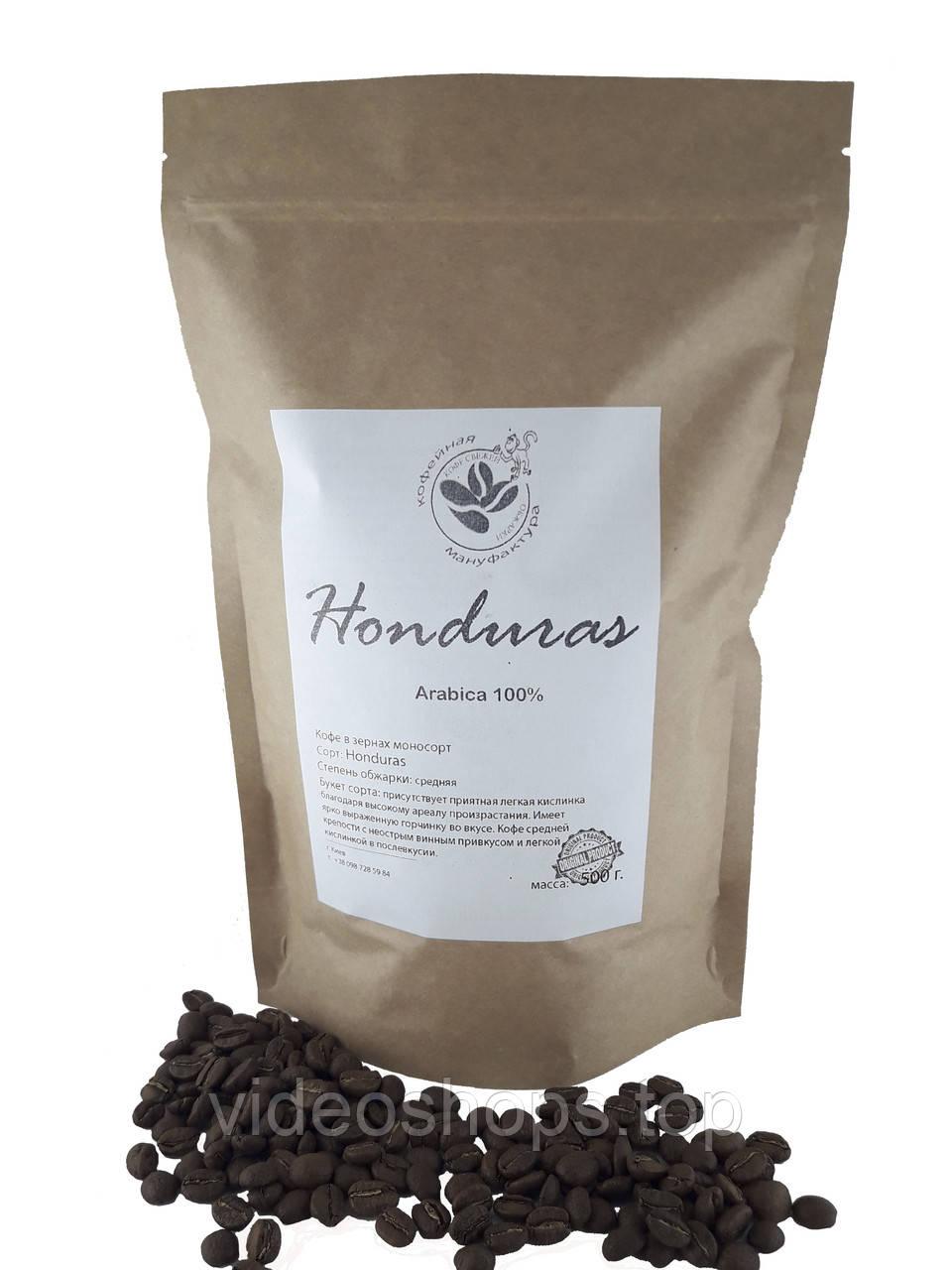 Кофе в зернах  Арабика Гондурас (100% арабика ) 500г