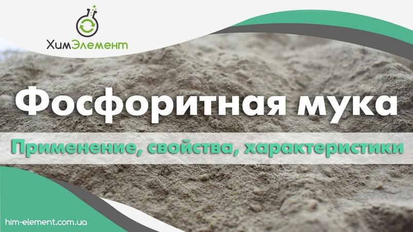 Фосфоритная мука применение, свойства, характеристики пром правленная
