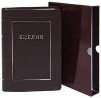 Библия. Гибкая в футляре. Каноническая. Золотой обрез