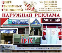 Наружная реклама, Черкассы