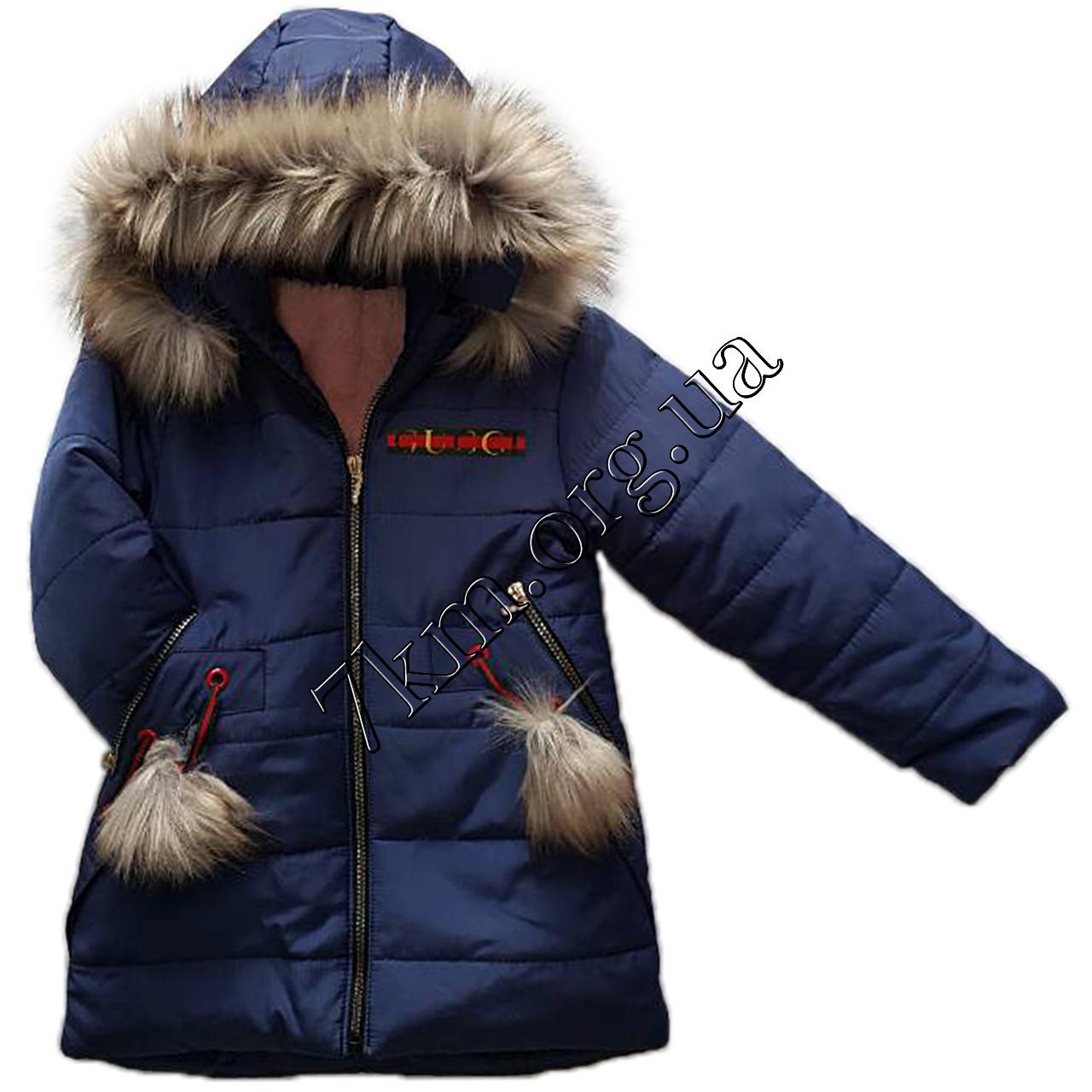 4b4aad482e8c3 Куртка детская для девочек Реплика