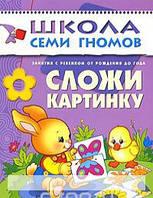 Сложи картинку. Для занятий с детьми от рождения до года, 978-5-86775-231-6