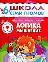 Логика, мышление. Для занятий с детьми от 6 до 7 лет, 978-5-86775-181-4