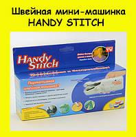 Швейная мини-машинка HANDY STITCH!Купи сейчас
