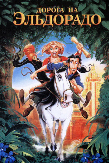DVD-мультфільм: Дорога на Ельдорадо (США, 2000)
