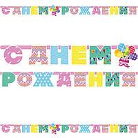 Гирлянда-буквы (по буквенная) С Днем рождения! 2,8 м оригинальная