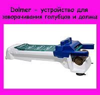 Dolmer - устройство для заворачивания голубцов и долмы!Лучший подарок