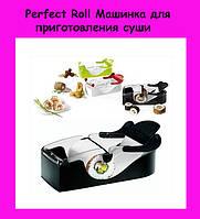 Perfect Roll Машинка для приготовления суши!АКЦИЯ