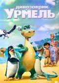 DVD-мультфильм: Динозаврик Урмель (Германия, 2006)