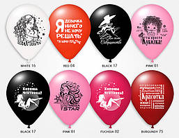"""Воздушные шарики хвалебные для девушек 10"""" (25 см)"""