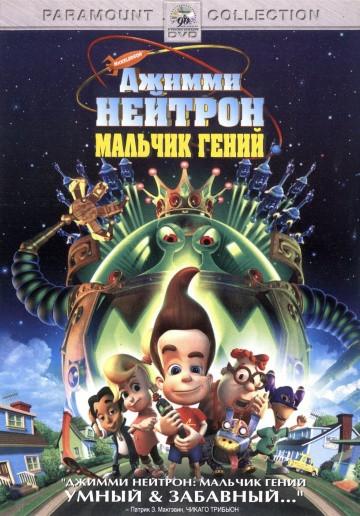 DVD-мультфильм: Джимми Нейтрон: мальчик-гений (США, 2001)