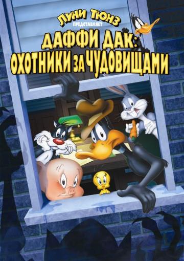 DVD-мультфільм: Даффі Дак: мисливці за чудовиськами (США, 1988)