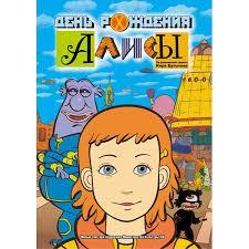 DVD- мультфильм. День рождения Алисы (Россия, 2009)
