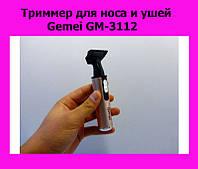 Триммер для носа и ушей Gemei GM-3112!ОПТ
