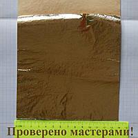 Поталь имитация сусального Золота 140х140 мм, 25 листов, Германия