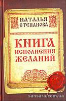 """Степанова Наталья """"Книга исполнения желаний"""""""