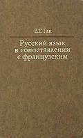В. Г. Гак  Русский язык в сопоставлении с французским