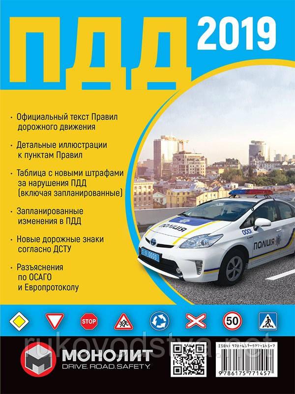ПДД Украины 2019 в иллюстрациях