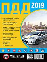 ПДД Украины 2019 в иллюстрациях, фото 1