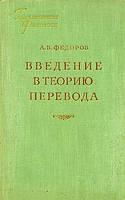А. В. Федоров  Введение в теорию перевода б/у