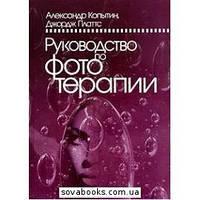 Руководство по фототерапии    Копытин А.И., Платтс Дж.