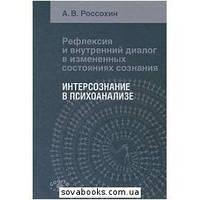 Рефлексия и внутренний диалог в измененных состояниях сознания: Интерсознание в психоанализе |  Россохин А.В.