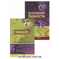 Психология личности. Хрестоматия в 2 томах. | Райгородский Д.Я.
