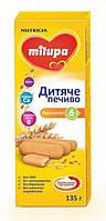Печенье Milupa пшеничное 135г (с 6 месяцев)