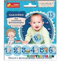 Наклейки для семейной фотосессии Гапчинская Ranok Creative 13166006Р