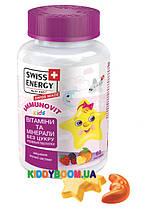 Детские жевательные пастилки Swiss Energy Immunovit Kids (60 шт)