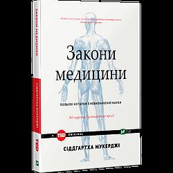 Закони медицини. Книга Сіддгартхи Мукерджі