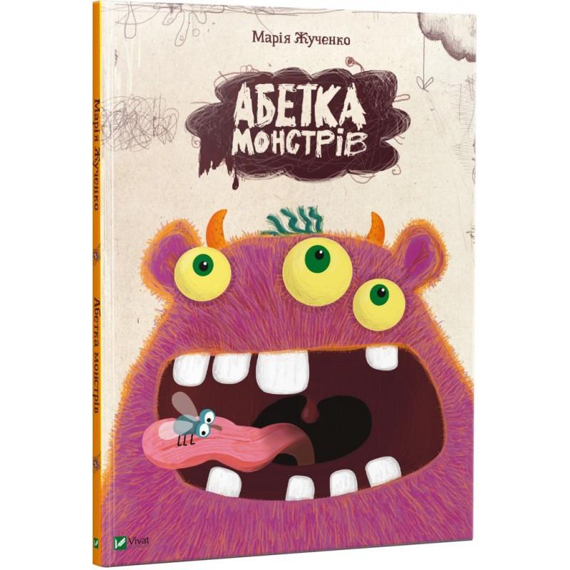 Абетка монстрів. Книга Марія Жученко