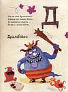 Абетка монстрів. Книга Марія Жученко, фото 4