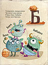 Абетка монстрів. Книга Марія Жученко, фото 10