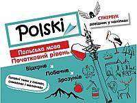 Стикербук АССА Польский язык Начальный уровень