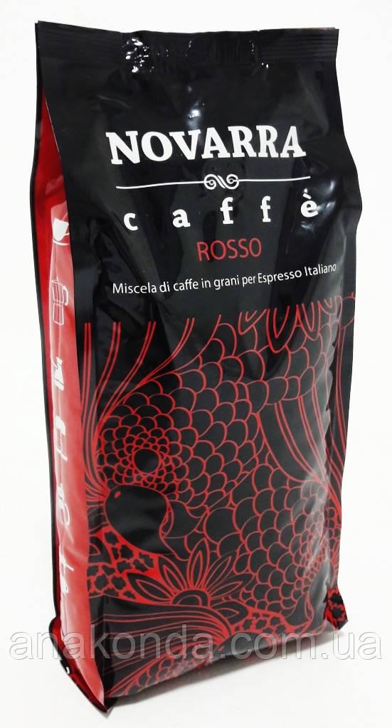 К-2 Арабика 70%/Робуста 30%, 1 кг. Зерновой кофе NOVARRA ROSSO, Новарра