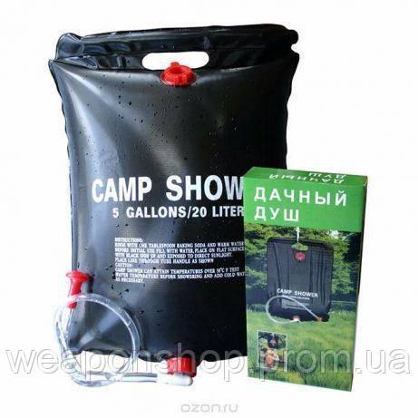 Походный, дачный душ Camp Shower, 20 л