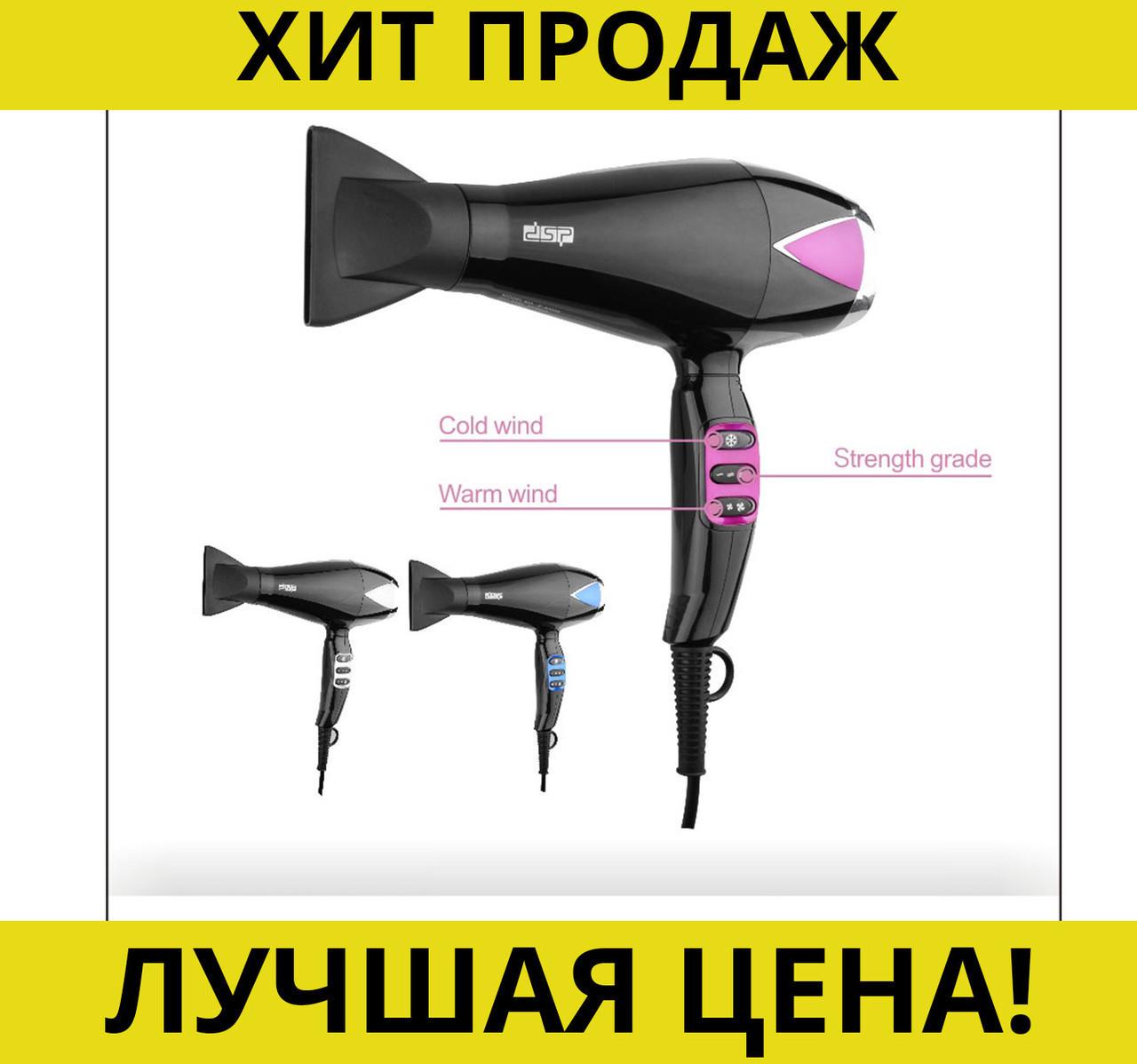 Профессиональный фен DSP E-30022   продажа b9f6c75eb0512