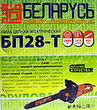 Электропила Беларусь БП-28Т (2.8 Квт, прямая), фото 6