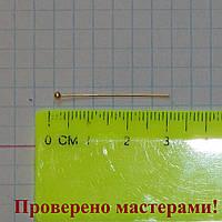Пин с шариком. Цвет: золото. Размер: 30х0.5 мм, шарик 2 мм, 1 шт.
