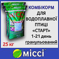 Комбікорм для водоплавної птиці СТАРТ (0-21 день), 25 кг, Міссі