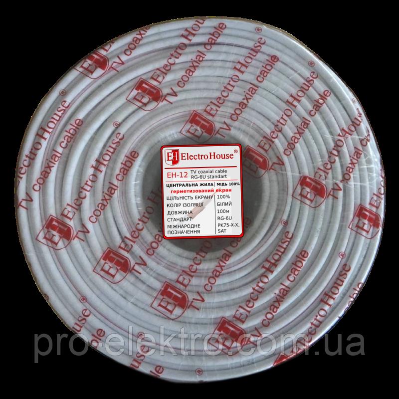 EH-12 Телевизионный (коаксиальный) кабель RG-6U 100% медь 1,02 медная герметичная фольга 128 мед жил ПВХ/белый