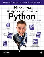 Изучаем программирование на Python. Бэрри П. (ITD000000000869527)