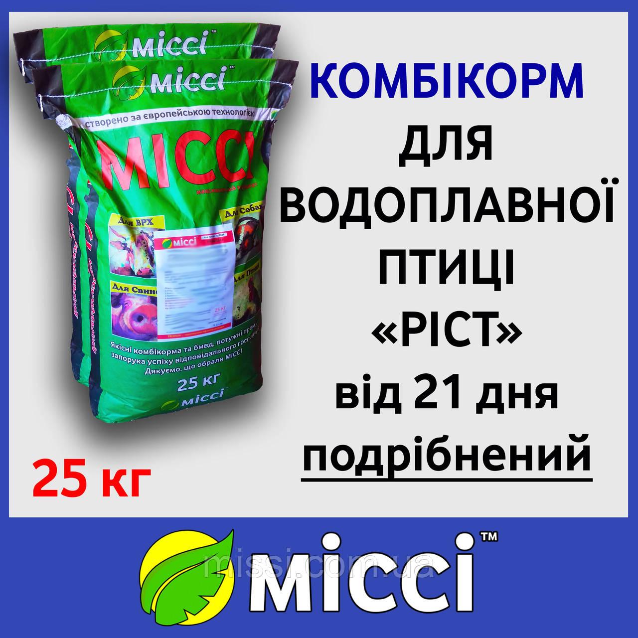 Комбікорм для водоплавної птиці РІСТ (від 21 дня), 25 кг, Міссі