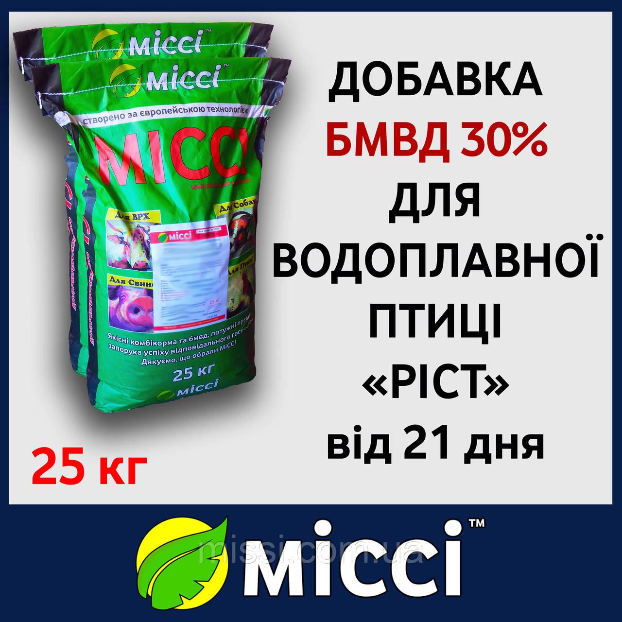 БМВД 30% Водоплавающая Птица от 21 дня Рост (мешок 25 кг) Міссі