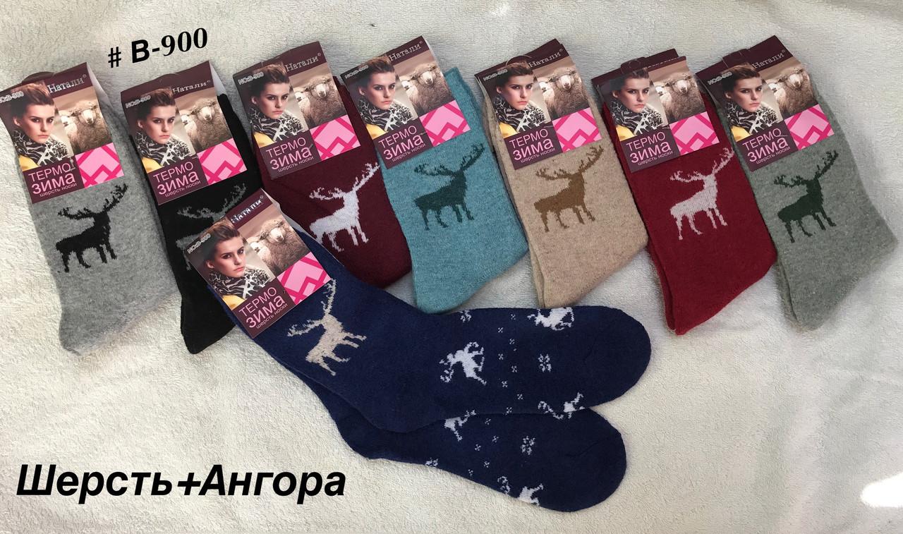 Женские зимние носки Шерсть+Ангора носочки зимние